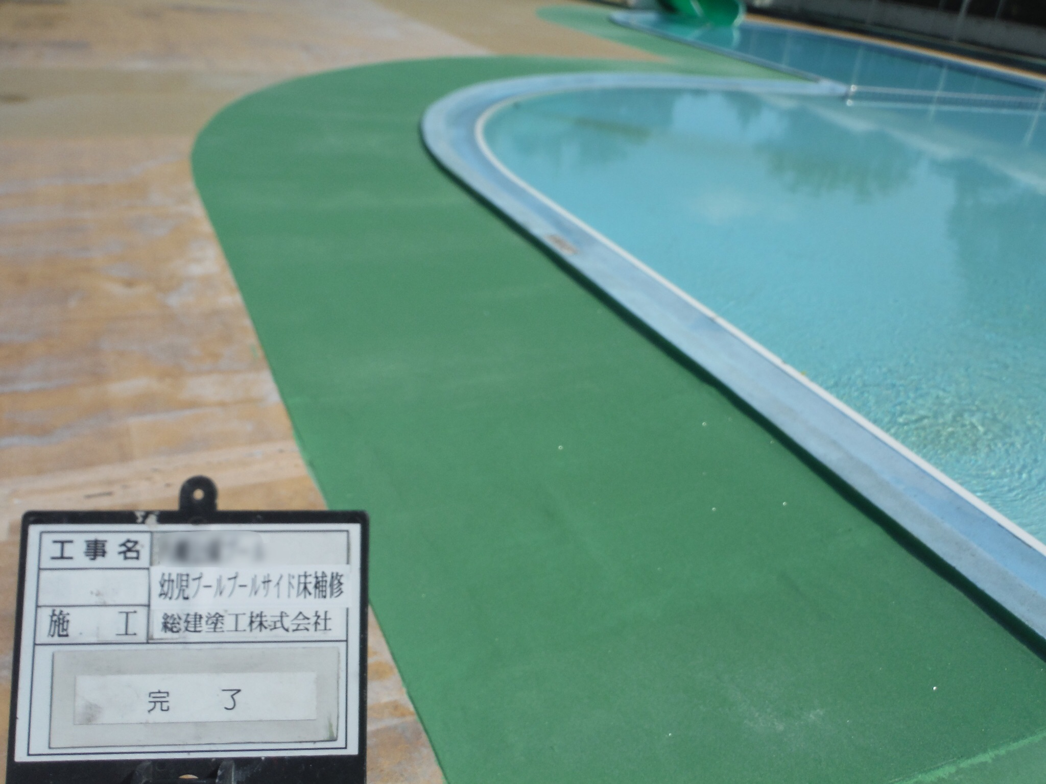 【vol.10】 プール床面塗装工事