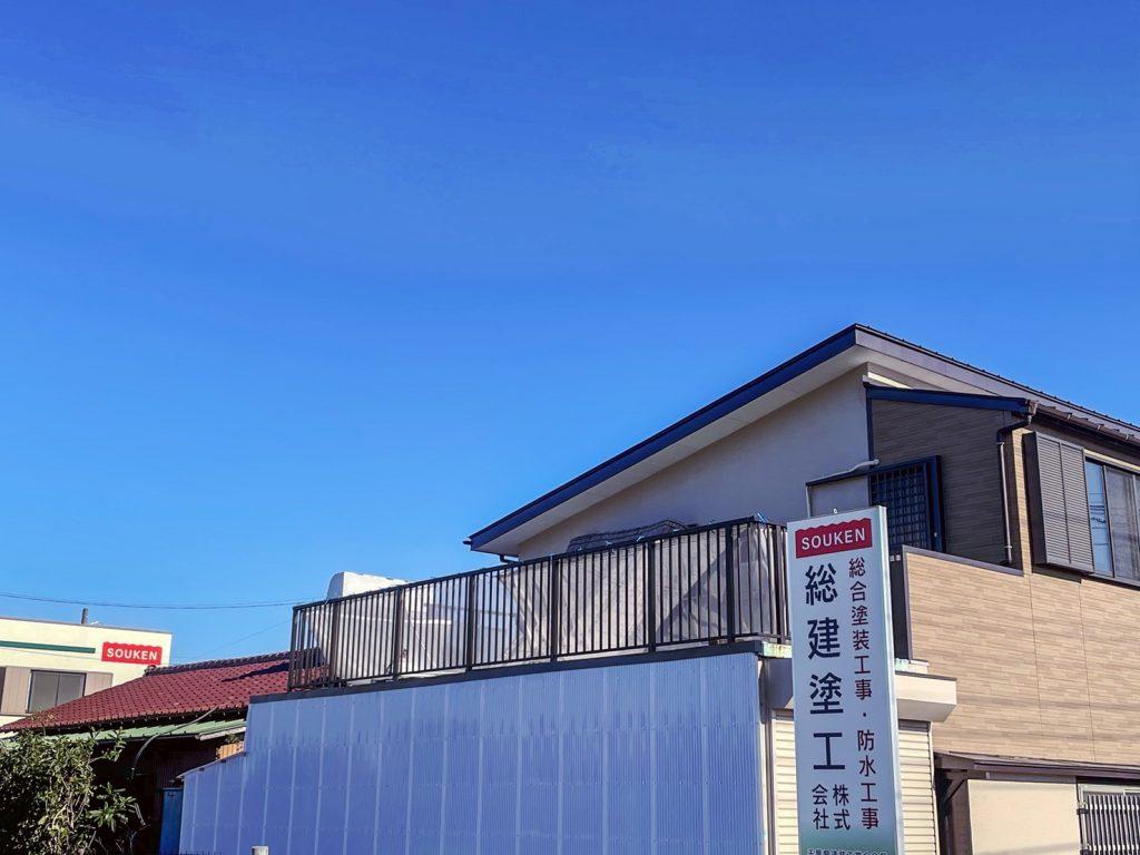 総建塗工株式会社本社