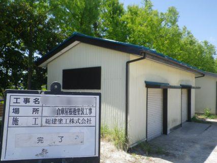 【vol.49公共工事】学校施設倉庫屋根&付帯部塗装工事