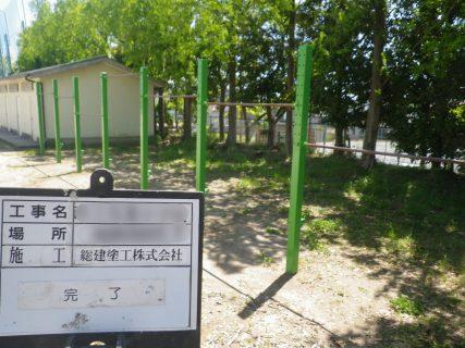 【vol.48公共工事】学校施設鉄棒塗装工事