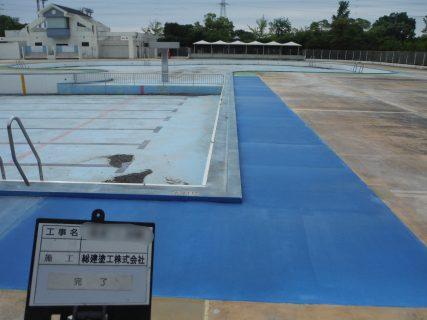 【vol.50公共工事】プール施設床面塗装工事