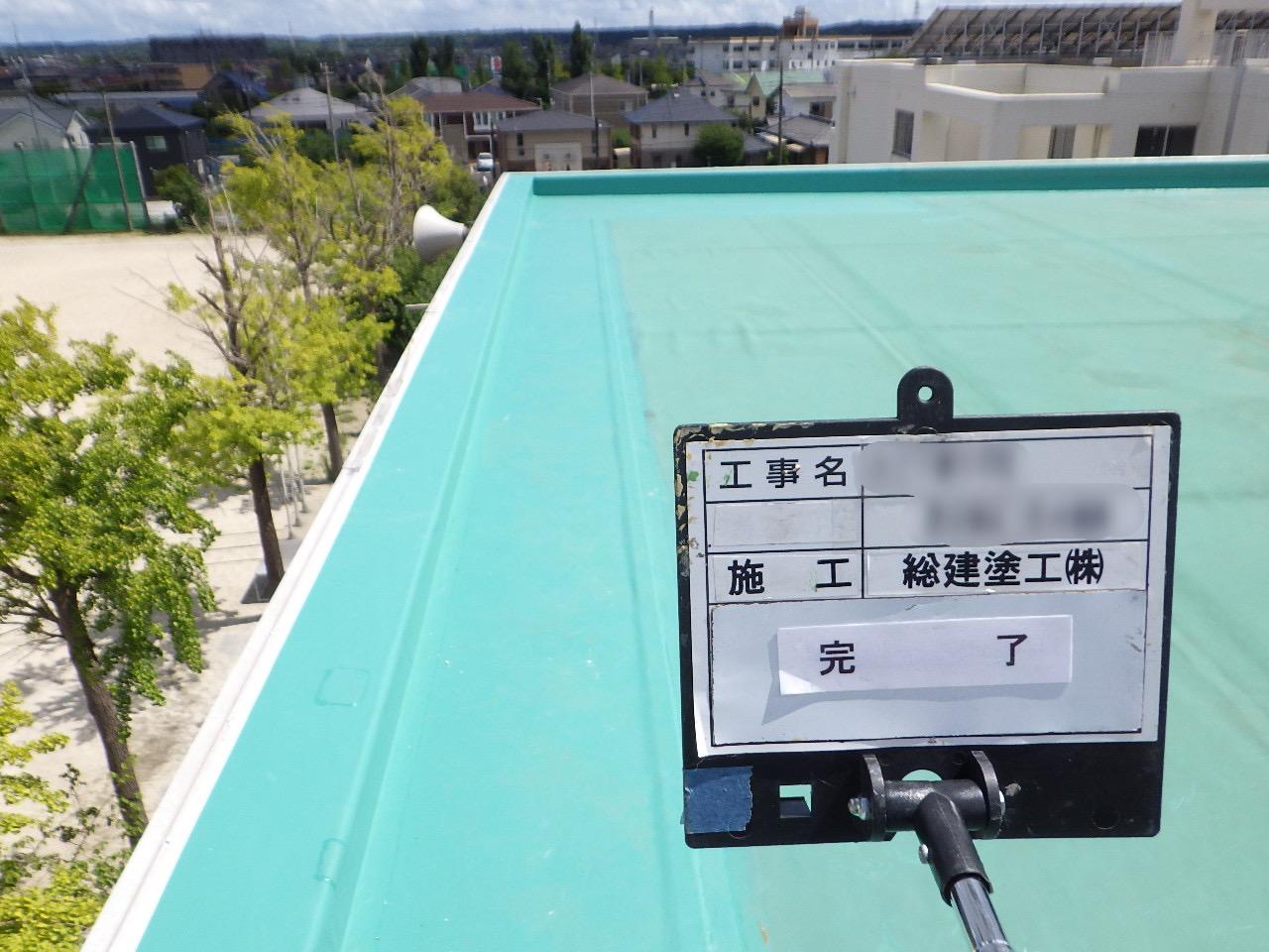 【vol.54公共工事】屋上防水改修工事