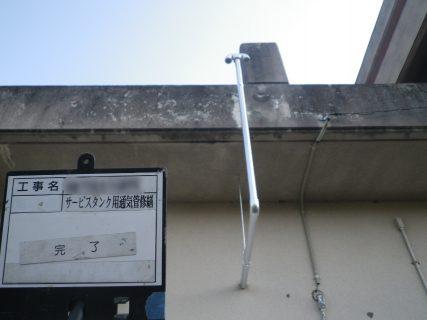 【vol.52公共工事】学校施設通気管塗装工事
