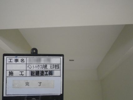 【vol.58公共工事】学校施設ペントハウス内壁・天井塗装工事