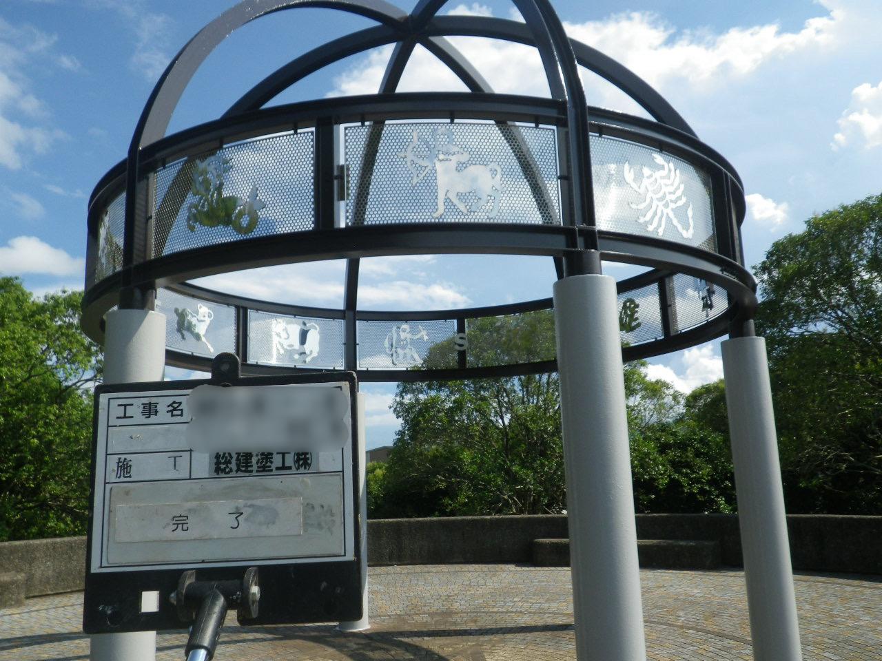 【vol.51公共工事】公園施設モニュメント塗装工事
